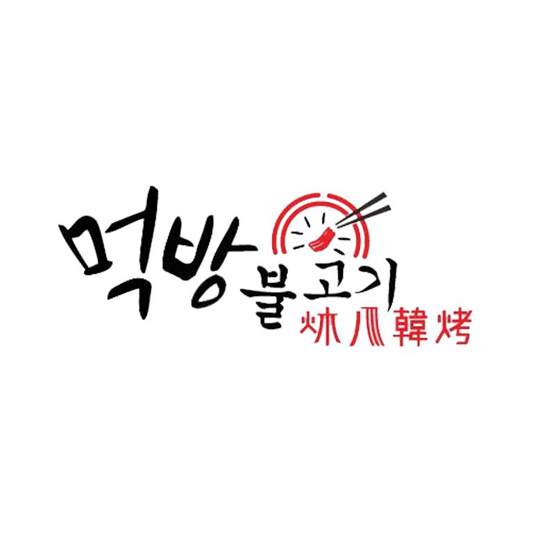 Korean restaurant meokbang
